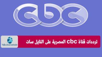 Photo of تردد قناة cbc المصرية على النايل سات وعرب سات وأهم برامج قناة cbc