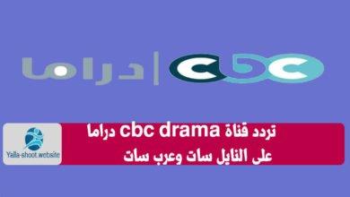 تردد قناة cbc Drama سى بى سى للدراما على النايل سات 2020