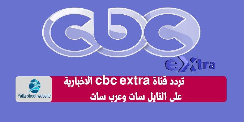 تردد قناة إكسترا نيوز CBC Extra News على النايل سات 2019