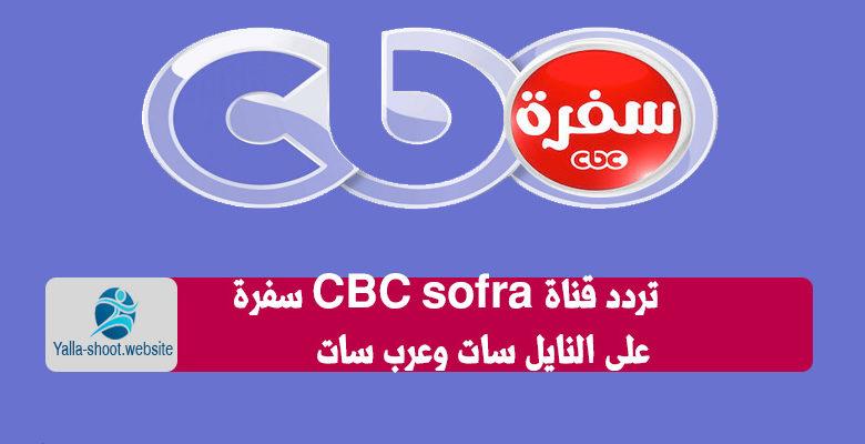 تردد قناة الطبخ CBC Sofra على النايل سات والعرب سات 2019
