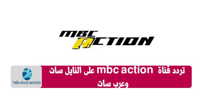 تردد قناة mbc action على النايل سات 2019