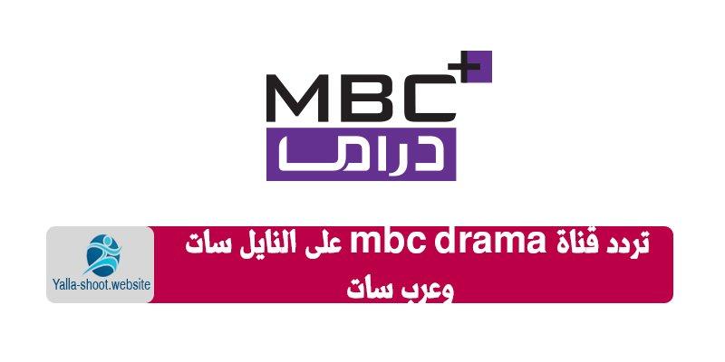 تردد قناة mbc دراما على نايل سات وعرب سات