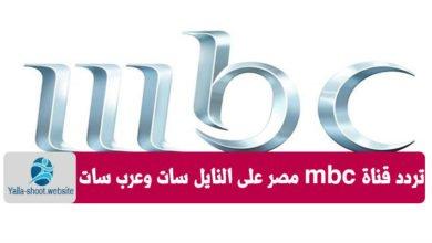 تردد قناة mbc1 على النايل سات والعرب سات 2019