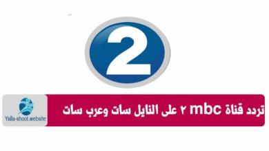 تردد قناة mbc 2 على نايل سات والعرب سات