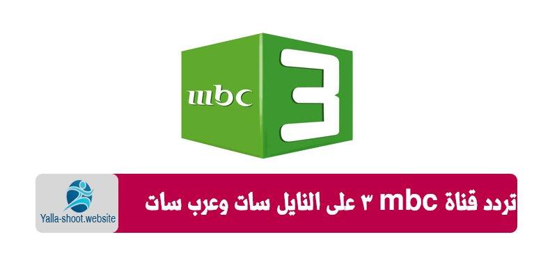 تردد قناة 3 MBC للأطفال على نايل سات والعرب سات