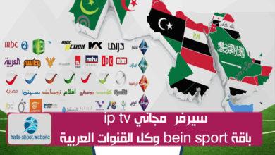 سيرفر ip tv مجانيباقة bein و باقة osn و القنوات العربية و بعض القنوات الاجنبية