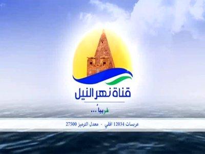 تردد قناة نهر النيل على العرب سات