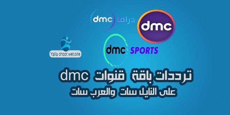 ترددات باقة قنوات dmc دي إم سي كاملة على النايل سات 2020