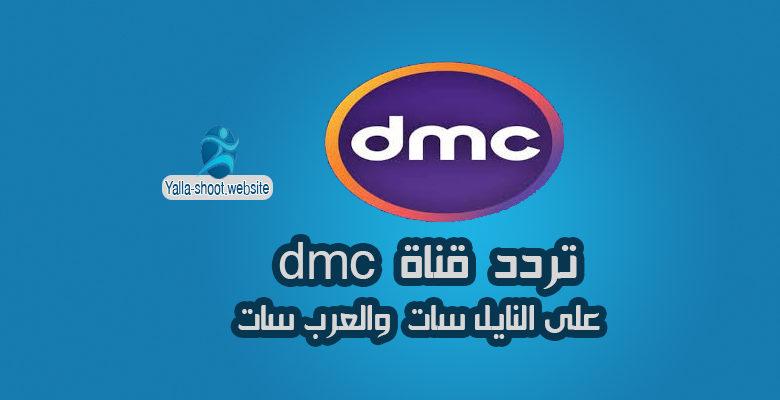تردد قناة dmc على النايل سات 2020
