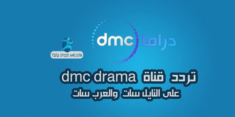 تردد قناة dmc drama دراما علي النايل سات 2020-2019