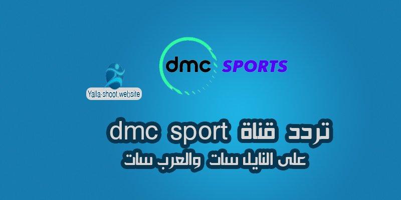 تردد قناة dmc Sports الرياضية على النايل سات 2020