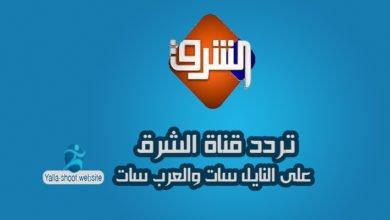 تردد قناة الشرق على النايل سات وهوت بيرد وسهيل سات 2020