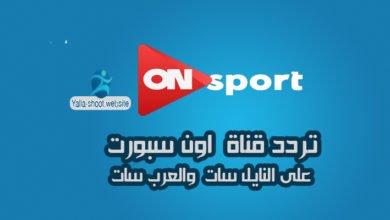 Photo of تردد قناة اون سبورت on sport الرياضية على النايل سات 2020