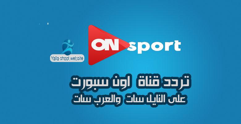 تردد قناة on sports الرياضية على النايل سات 2020 -2019