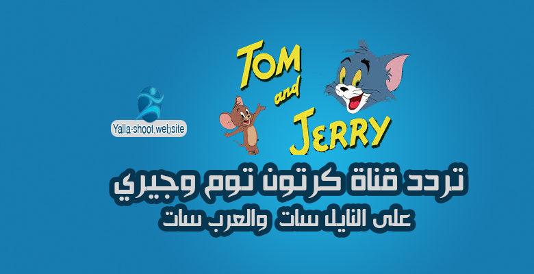 تردد قناة توم وجيري Tom and Jerry علي النايل سات 2020