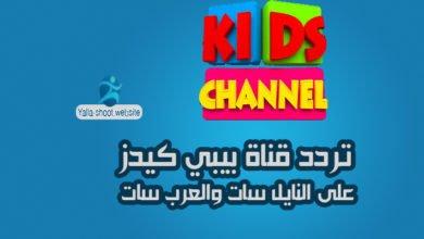 Photo of تردد قناة بيبي كيدز للأطفال الجديد 2020 تردد قنوات اطفال علي النايل سات والعرب سات