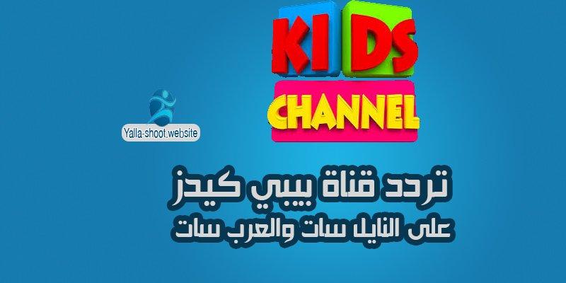 تردد قناة بيبي كيدز للأطفال الجديد 2020 تردد قنوات اطفال علي النايل سات والعرب سات