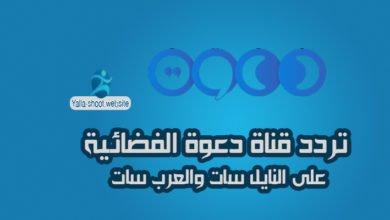 تردد قناة دعوةالفضائية على النايل سات والعرب سات 2020