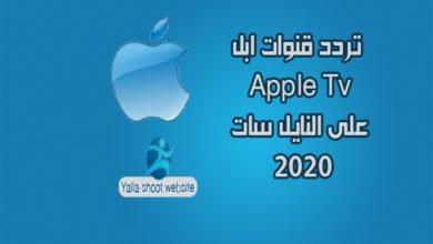 ترددات قنوات ابل الجديدة 2020- تردد قنوات ابل Apple 2020 على النايل سات