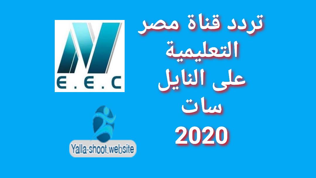 تردد قناة مصر التعليمية 2020 على النايل سات