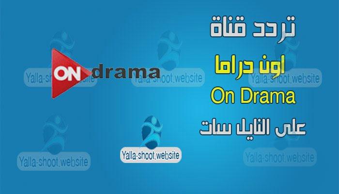 تردد قناة اون دراما 2020 On Drama على النايل سات