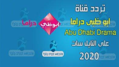تردد قناة ابو ظبي دراما نايل سات 2019 يلا شووت للترددات