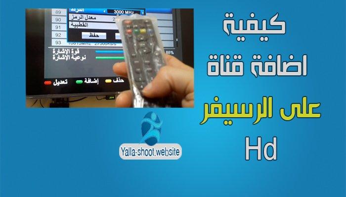 كيفية اضافة قناة على الرسيفر Hd