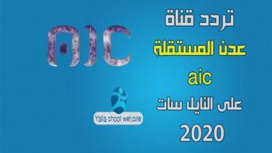 تردد قناة عدن المستقلة aic علي النايل سات 2020