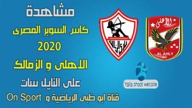 مشاهدة مباراة الاهلى والزمالك كأس السوبر 2020 قناة أبو ظبي الرياضية Abu Dhabi Sport
