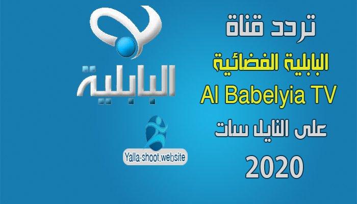 تردد قناة البابلية الفضائية 2020 Al Babelyia TV على النايل سات 2020