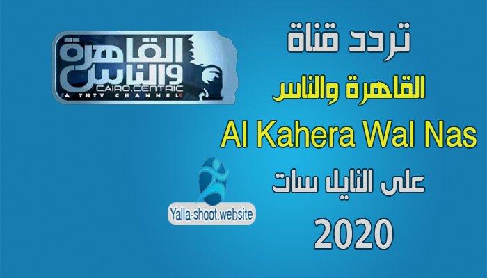 تردد قناة القاهرة والناس Al Kahera Wal Nas على النايل سات 2020