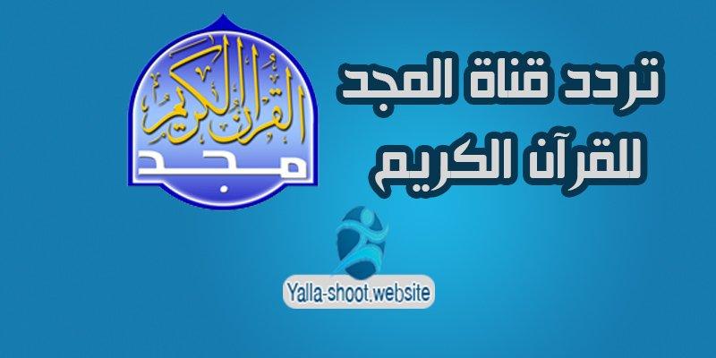 تردد قناة المجد العامة Al majd TV 2020 قناة القرآن الكريم على القمر نايل سات - عرب سات