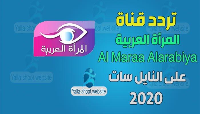 تردد قناة المرأة العربية Al Maraa Alarabiya TV على النايل سات 2020