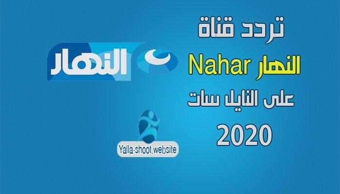 تردد قناة النهار AL Nahar على النايل سات 2020