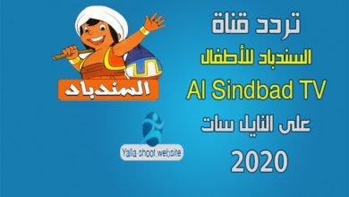 تردد قناة السندباد Al Sindbad TV الجديد 2020 على النايل سات