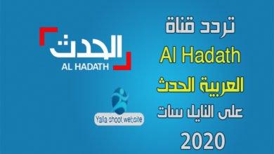 تردد قناة العربية الحدث Al Hadath على النايل سات 2020