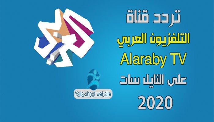 تردد قناة العربي Al Araby على النايل سات 2020