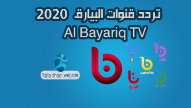 تردد قناة البيارق الفضائية - Al Bayariq TV نايل سات 2020