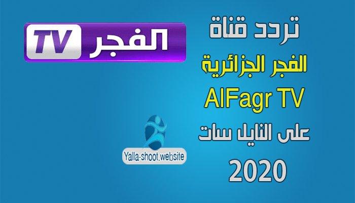 تردد قناة الفجر الجزائرية AlFagr TV على النايل سات 2020