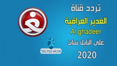 تردد قناة الغدير العراقية 2020 Alghadeer TV على النايل سات