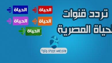 تردد قنوات الحياة المصرية على النايل سات 2020