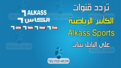 Photo of تردد قناة الكاس الرياضية Alkass sports القطرية على النايل سات 2020