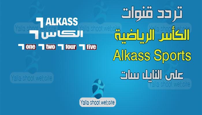 تردد قناة الكاس الرياضية Alkass sports القطرية على النايل سات 2020