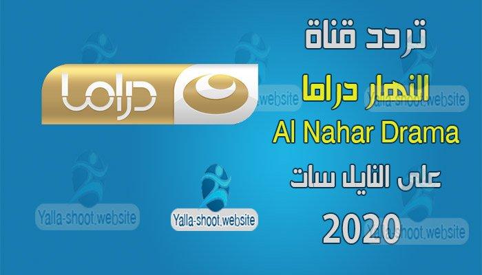 تردد قناة النهار دراما 2020 Al Nahar Drama على النايل سات