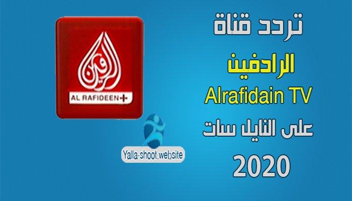 تردد قناة الرافدين Alrafidain TV على النايل سات .. سهيل سات 2020