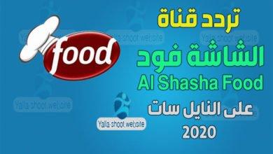 Photo of تردد قناة الشاشة فود Al Shasha Food على النايل سات 2020
