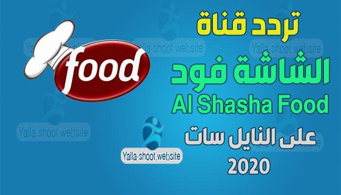 تردد قناة الشاشة فود Al Shasha Food على النايل سات 2020