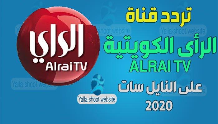 تردد قناة الراي الكويتية ALRAI TV على النايل سات 2020