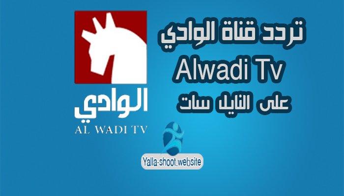 تردد قناة الوادي Alwadi Tv على النايل سات 2020