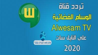 تردد قناة الوسام الفضــائيةalwesam tv على النايل سات 2020